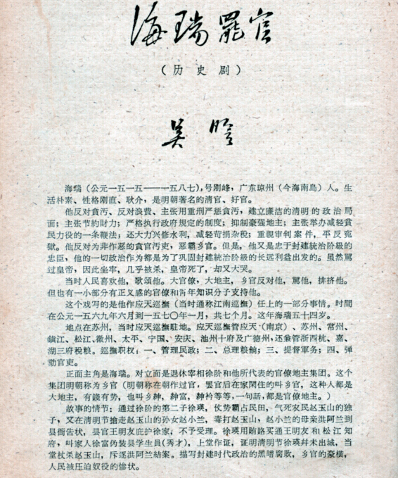 王蒙,当代著名作家。1981年12月-1986年2月任《北京文学》副主编 文学史不会忘记