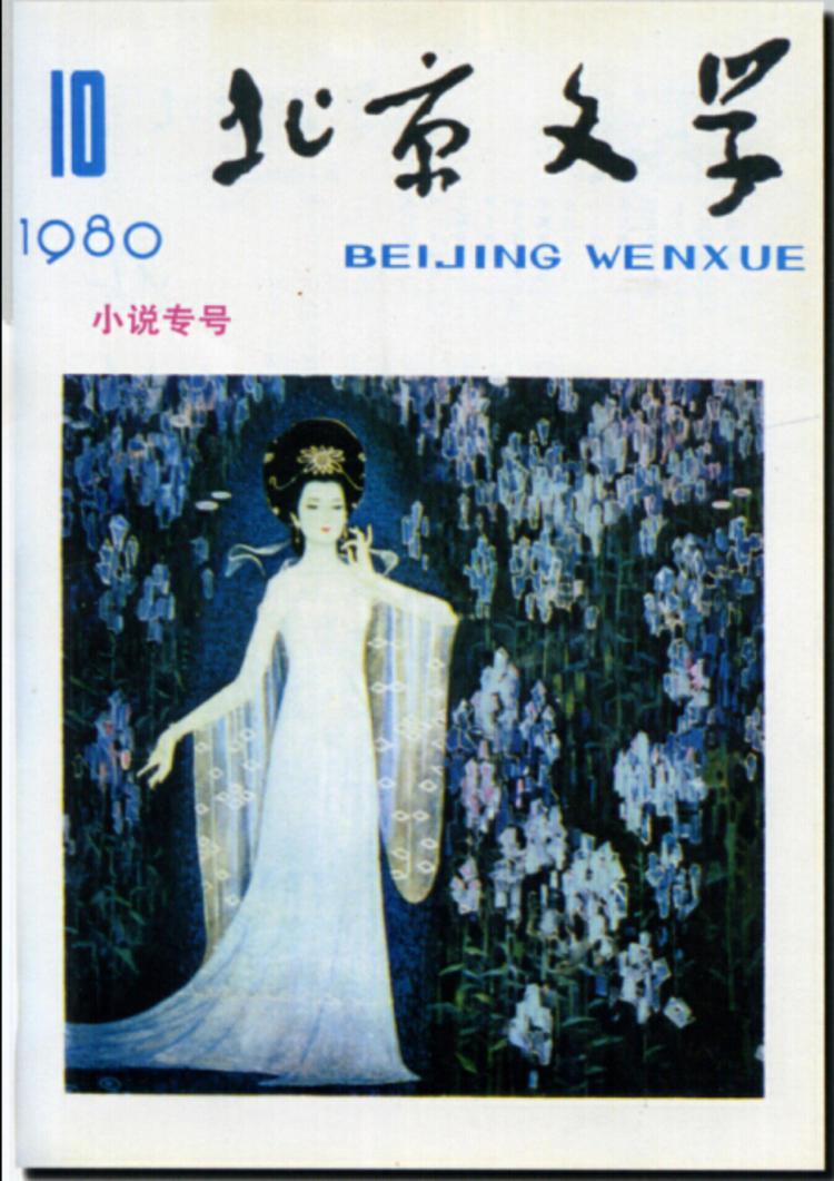 """1961年1月号刊登了著名历史学家吴晗的新编历史剧《海瑞罢官》,此剧于当月上演。这个剧本后来竟成为 引发长达10年之久的""""文化大革命""""的一个导火索。"""