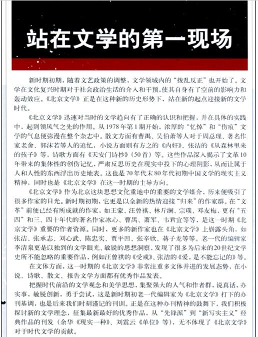 1980年第10期封面,从这一期起,《北京文艺》正式更名为《北京文学》。