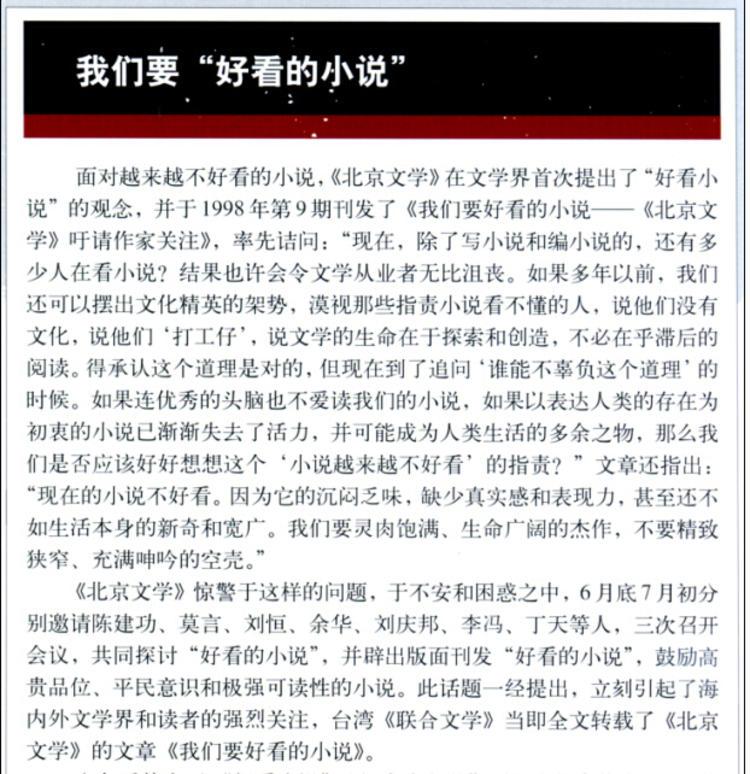 新时期初期只是《北京文学》的一个发展阶段,但是从那时候起一直到现在,我们始终没有放弃这样的努 力――让《北京文学》永远活跃在文学的第一现场,让它成为行进中的中国文学的策划者和参与者。