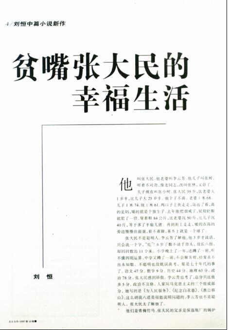 """《北京文学》多年来一直致力于主打""""好看小说"""",把更多好看的小说呈给读者。好看的小说有三要素: 真货、真情、真味。"""