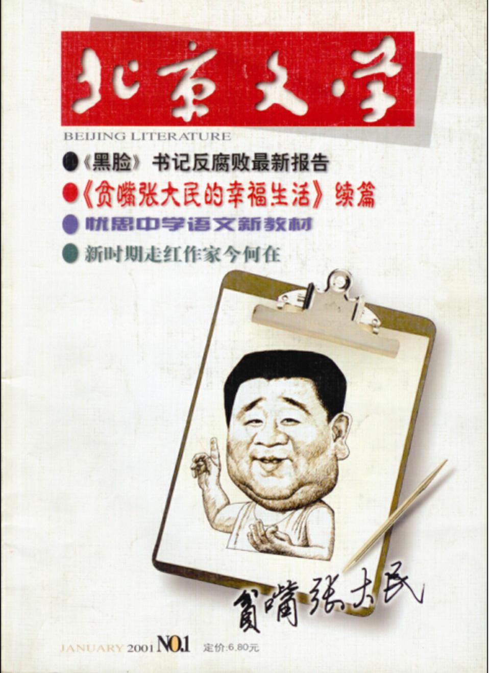 """1997年第10期《北京文学》头条刊发了刘恒的中篇新作《贫嘴张大民的幸福生活》,获得广泛好评,堪称 一部真正意义上的""""好看小说""""。该小说1998年8月获北京市首届文学艺术奖,小说改编成电影、电视后, 反响强烈。"""