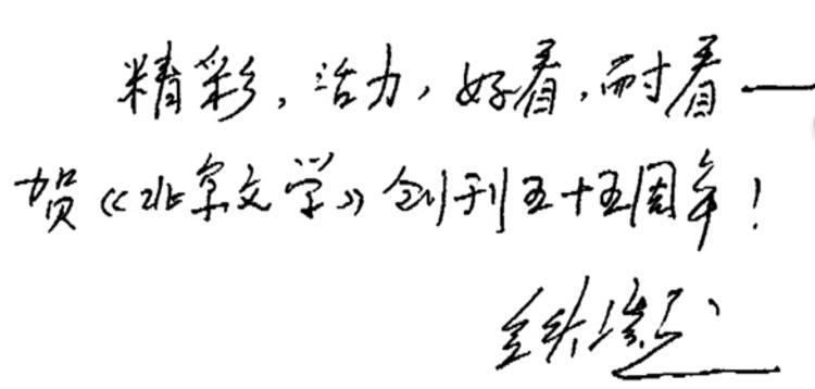 (三)华翰词章