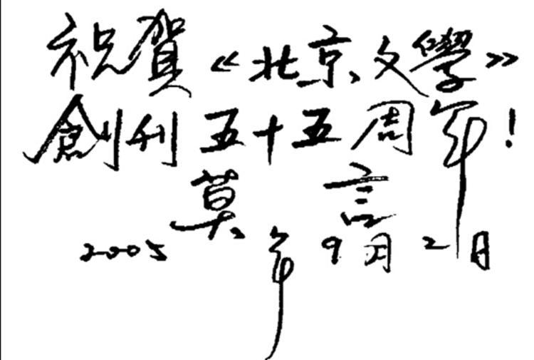 中国作协主席 铁凝 题词