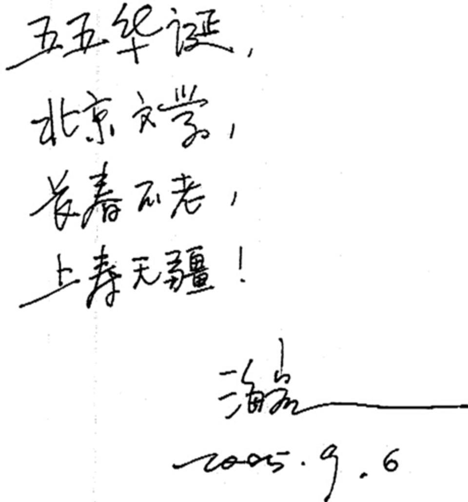 著名作家 毕淑敏 题词