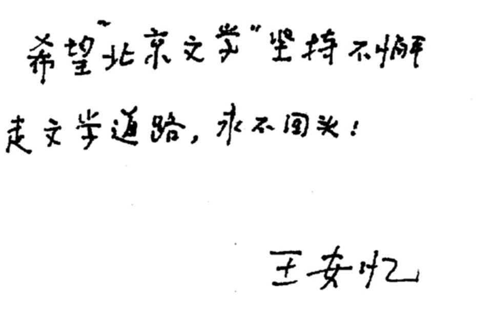 著名作家 贾平凹 题词
