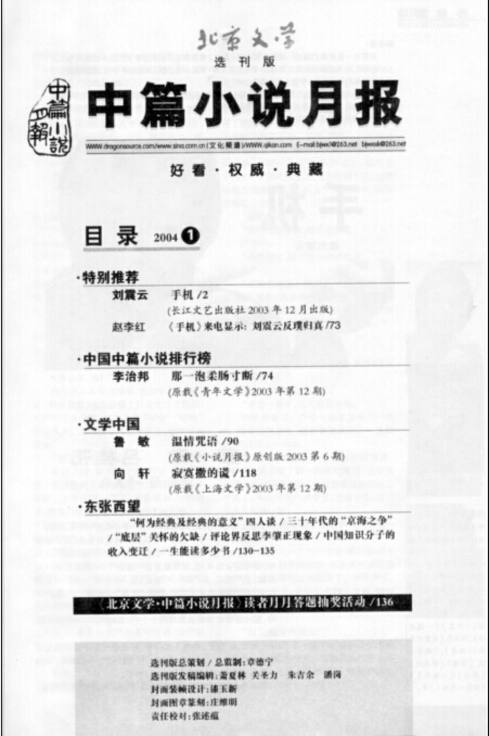 """《北京文学・中篇小说月报》创刊号封面 2003年北京文学月刊社正式创办《北京文学・中篇小说月报》,""""撷千种书刊精华,创独家选刊气象""""; """"好看、权威、典藏""""的办刊宗旨也被旗帜鲜明地提出来。"""