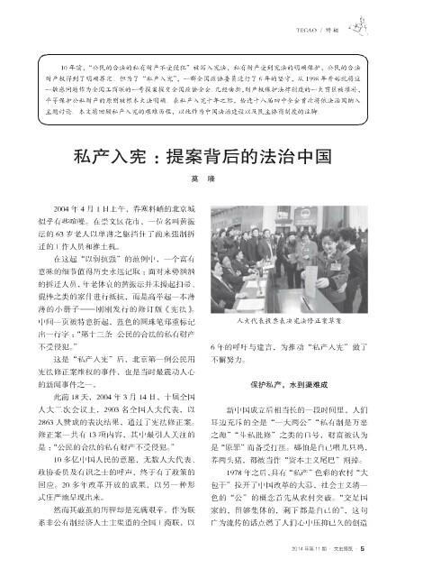 私产入宪提案背后的法治中国