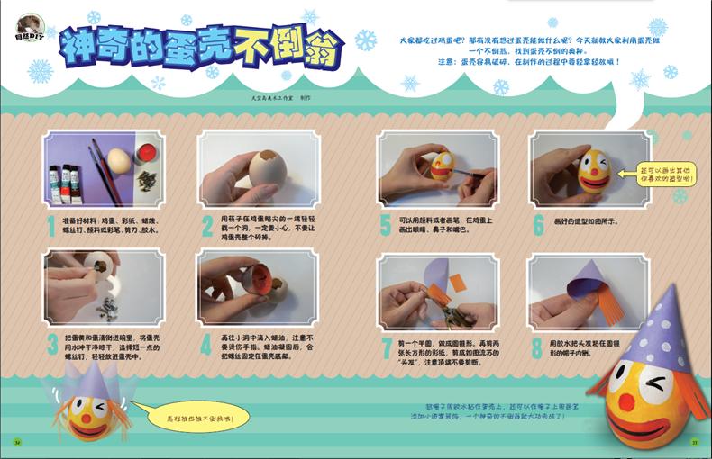 (五)自然DIY 自己动手,乐趣无穷!简单的鸡蛋壳、小树叶、彩纸片等都能做出有创意的小物品来。 大家都吃过鸡蛋吧?那你有没有想过鸡蛋壳能做什么呢?今天,我们就教大家用鸡蛋壳来做一个不倒翁。