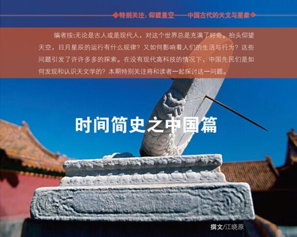 (二)文史百题 揭示历史大势,提炼国学精华