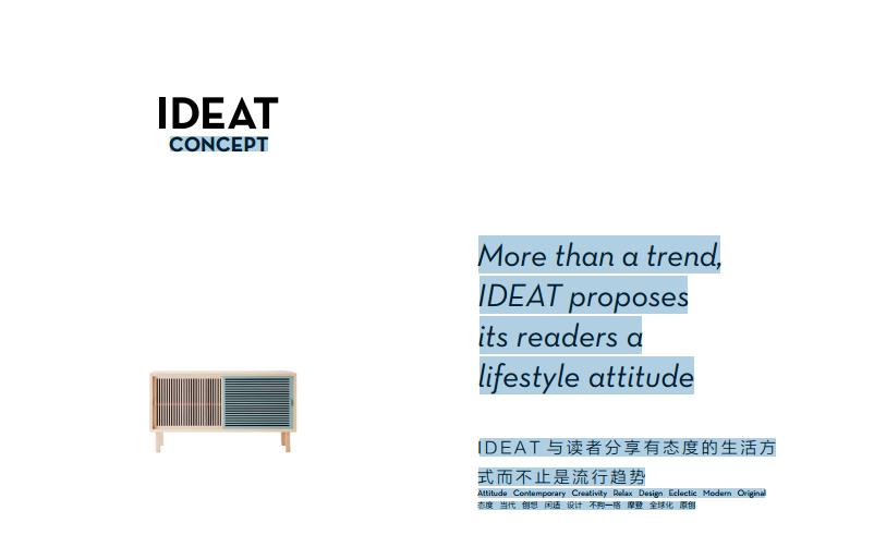 IDEAT与读者分享有态度的生活方式而不止是流行趋势