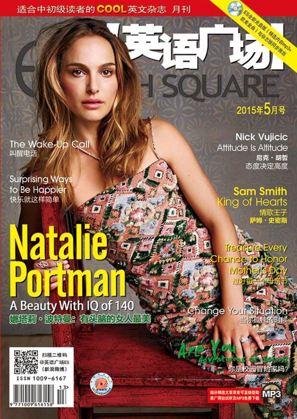 娜塔莉 波特曼:有头脑的女人最美