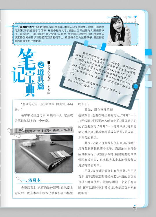 """(二)""""助学・辅导""""版块的内容,作为课堂知识的有益补充和延伸,侧重于初中语、数、英三科知识的归纳、总结和方法指导,理论与实例相结合,力求实用。"""