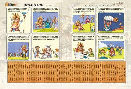 (五)轻松国学台:妙趣横生的图文三国 这般漫画演绎的《三国》,包你喷饭
