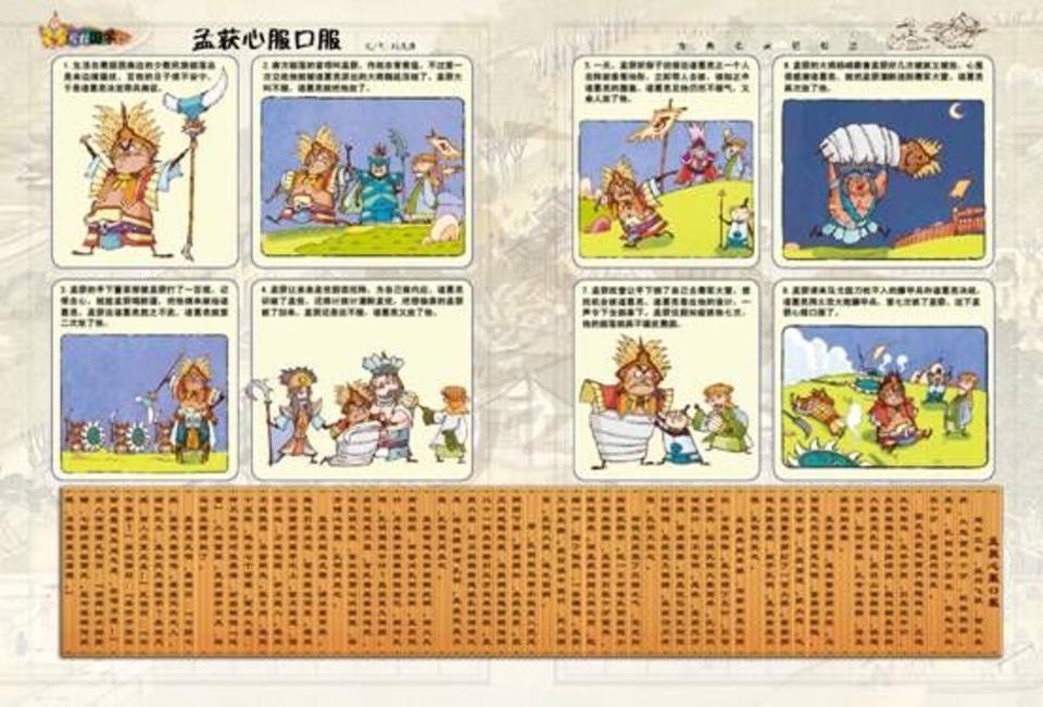 (五)轻松国学台?#22909;?#36259;横生的图文三国 这般漫画演绎的《三国》,包你喷饭