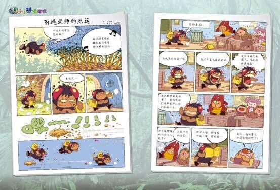 """虽说""""少不看《三国》"""",但这样看一遍,也乐哉乐哉! (六)博学图书馆:最酷的小小酷虫学校 大师级的漫画作品,别出新裁的酷虫故事"""