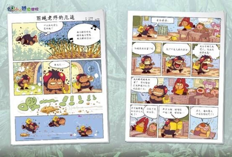 """虽说""""少不看《三国》?#20445;?#20294;这样看一遍,也乐哉乐哉! (六)博学图书馆:最酷的小小酷虫学校 大师级的漫画作品,别出新裁的酷虫故事"""