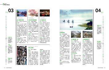 以图看江苏景,省内主要景点的地标性景观,静态的全景图或者动态的人、物特写。开篇有故事有视觉的安排将读者更容易地引入阅读氛围。