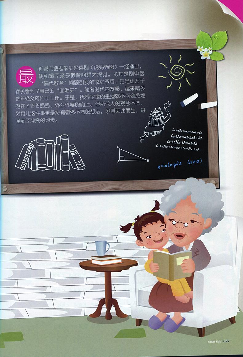 最近都市话题家庭轻喜剧《虎妈猫爸一经播出,便引爆了亲子教育问题大探讨。