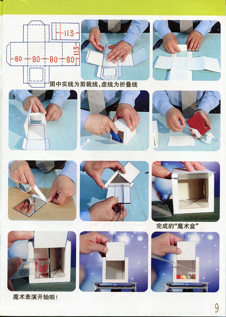 学做魔术盒