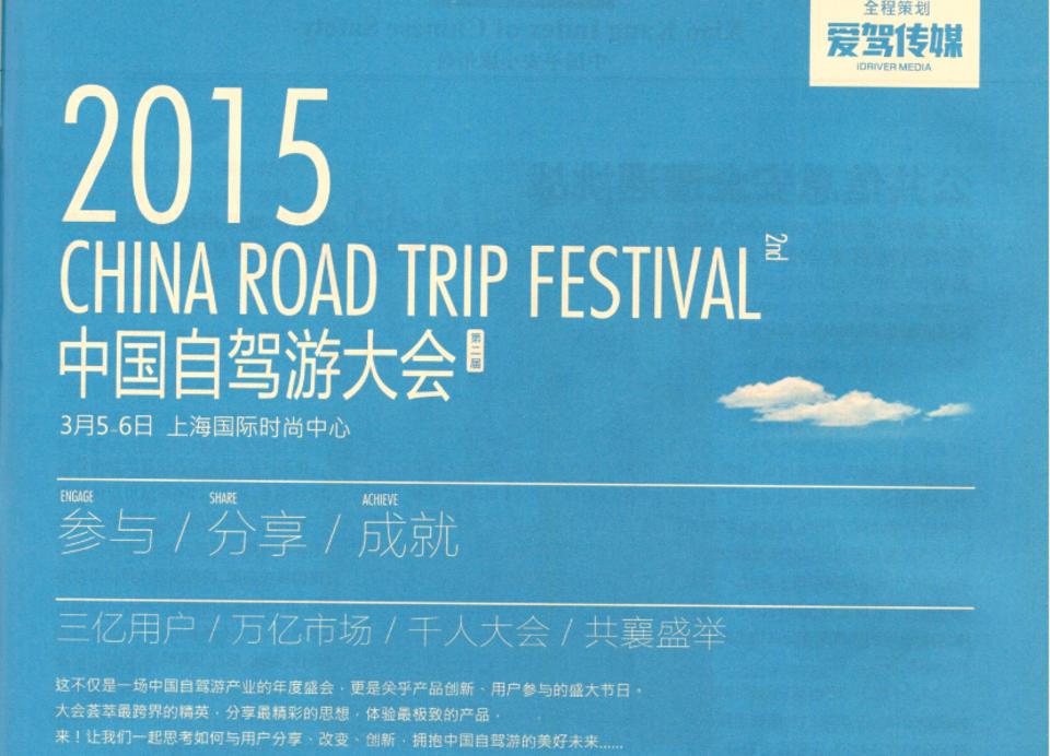 中国自驾游大会