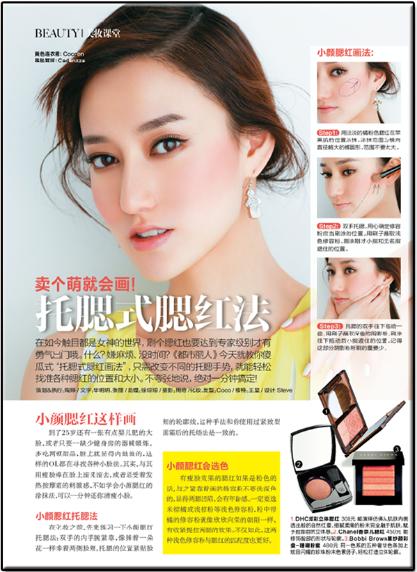 Beauty美人志 融合护肤、彩妆、美体、美甲等众多美丽话题。 强大的美妆达人专家团坐镇,给予读者最专业的指导。