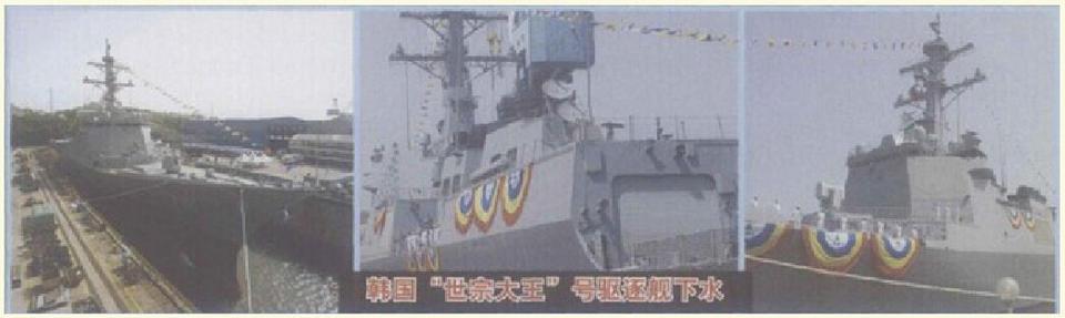 """韩国""""世宗大王""""号驱逐舰下水"""