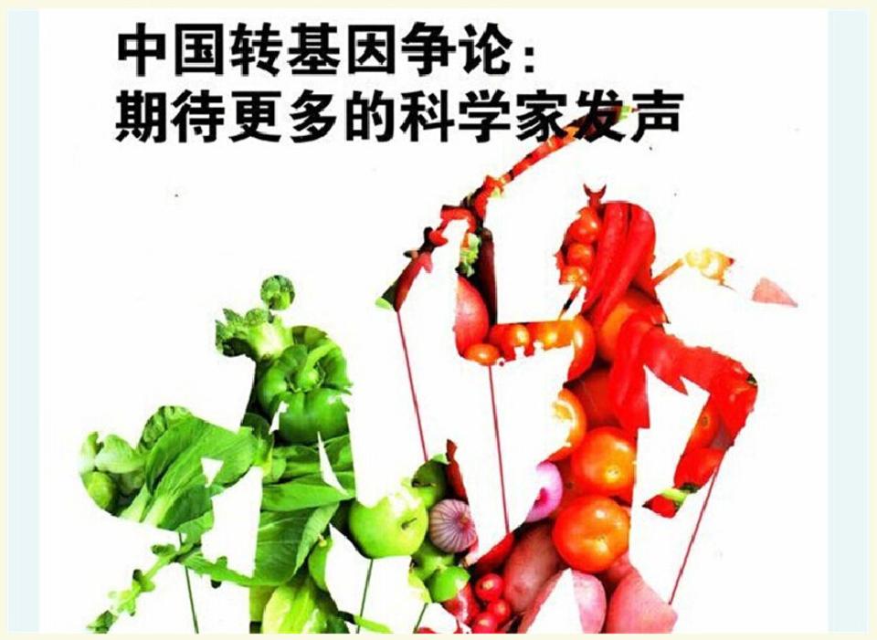 中国转基因争论:期待更多的科学家发声