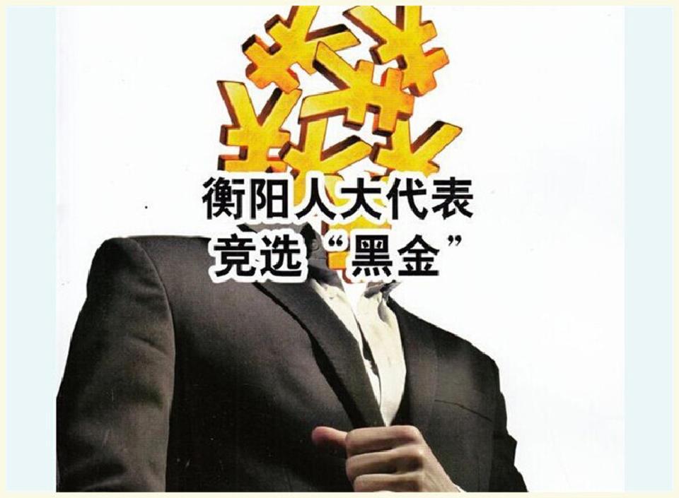 """衡阳人大代表竞选""""黑金"""""""