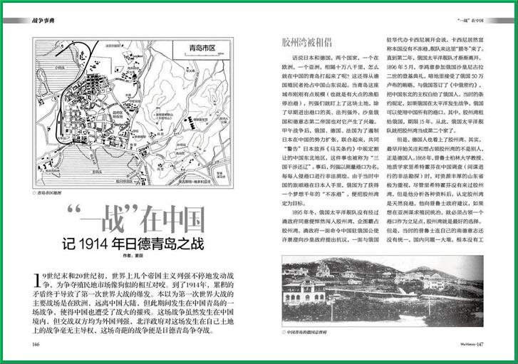 """""""一战""""在中国 记1914年日德青岛之战"""