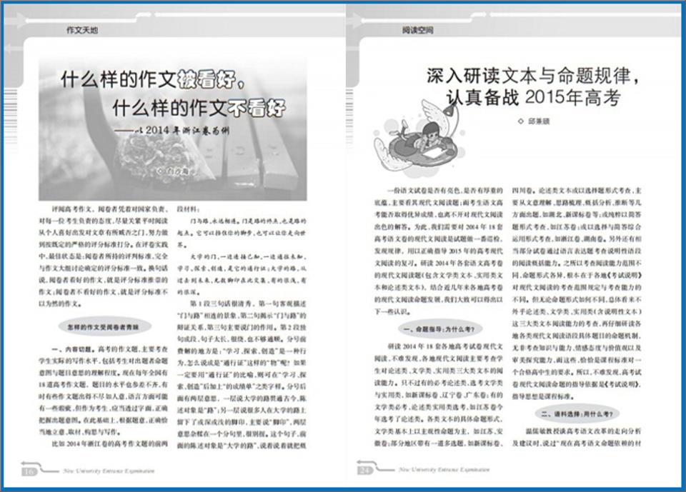 什么样的作文被看好 什么样的作文不看好 深入研读文本与命题规律 认真备战2015年高考