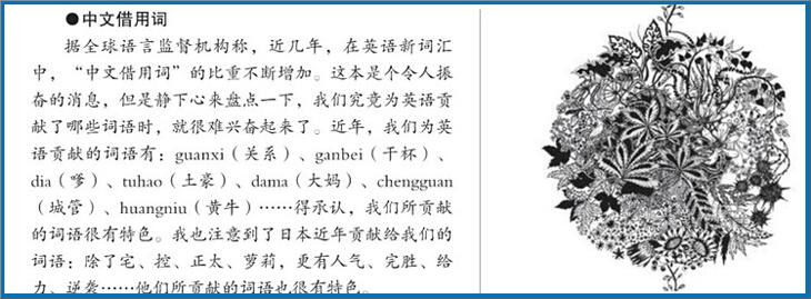 """中文借用词 据全球语言监督机构称,近几年,在英语新词汇中,""""中文借用词""""的比重不断增加。"""