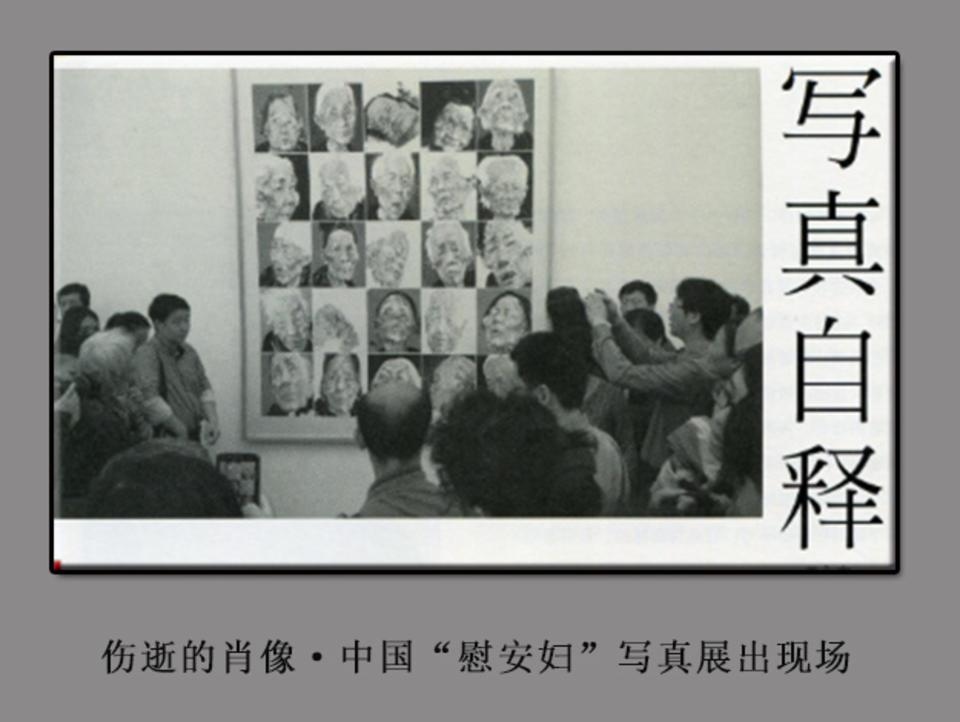 """伤逝的肖像・中国""""慰安妇""""写真展出现场"""