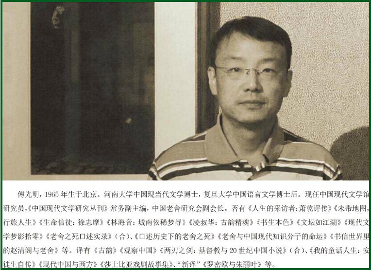 傅光明,1965年生于北京,河南大学中国现当代文学博士,复旦大学中国语言文学博士后。