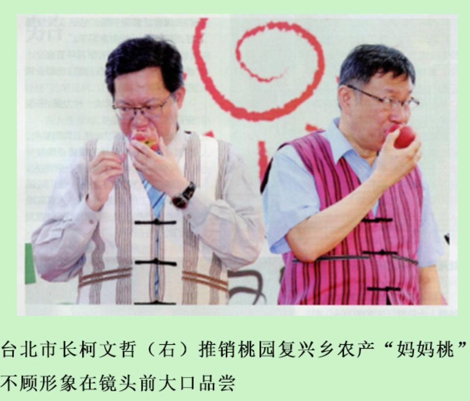 """台北市长不顾形象在镜头前品尝""""妈妈桃"""""""