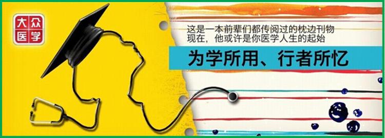 《大众医学》1948年创刊于上海,创刊时,裘法祖、过晋源教授就组织了一个由著名医学家组成的编委会。《大众医学》出版后成为当时最走红的一本刊物。几十年来,《大众医学》办刊人员期望读者所能达到的最高境界就是:最好的医生是自己。