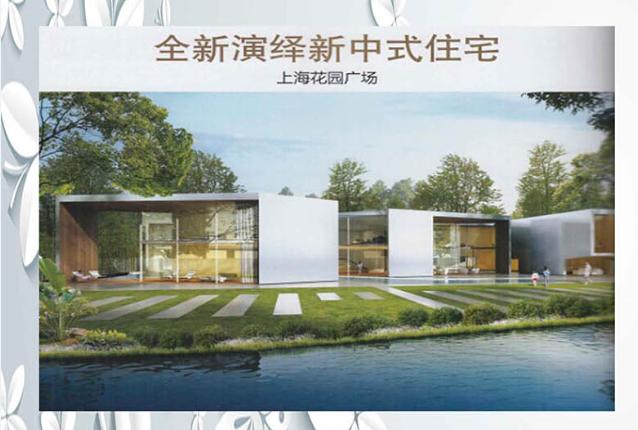 全新演�[的中式住宅