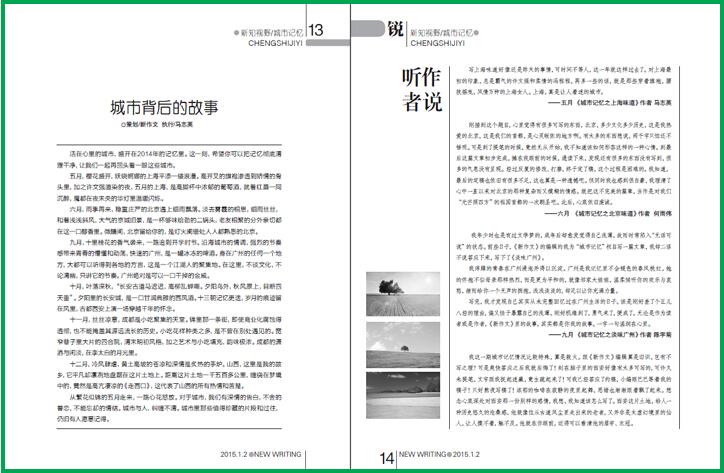 (3)大地恋歌:作家之于城市,是一个永远都说不尽的话题。每个城市都乐意找到令他们引以为傲的文学代言人,如王朔之于北京,王安忆之于上海。通过挖掘城市与作家背后的故事与血脉联系,提升读者的人文性和知识储备。