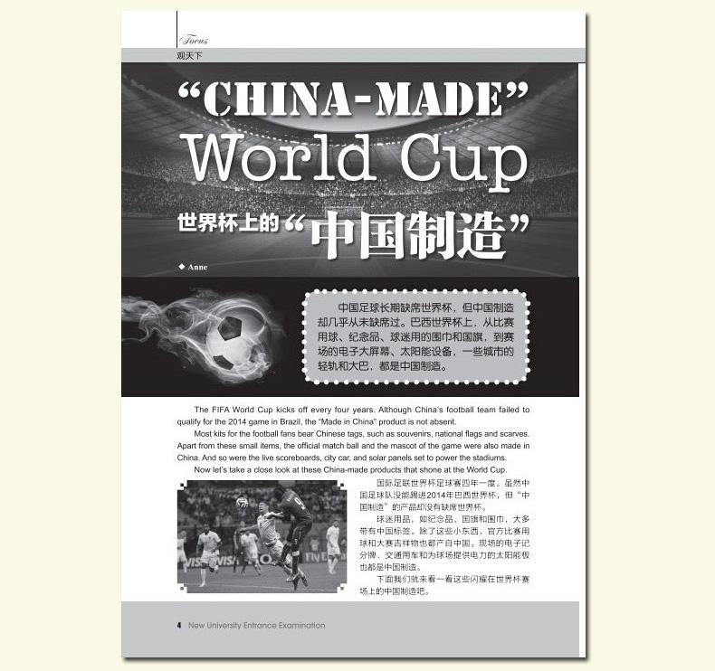 """世界杯上的""""中国制造"""""""