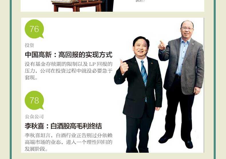 """中国高薪""""高回报的实现方式"""
