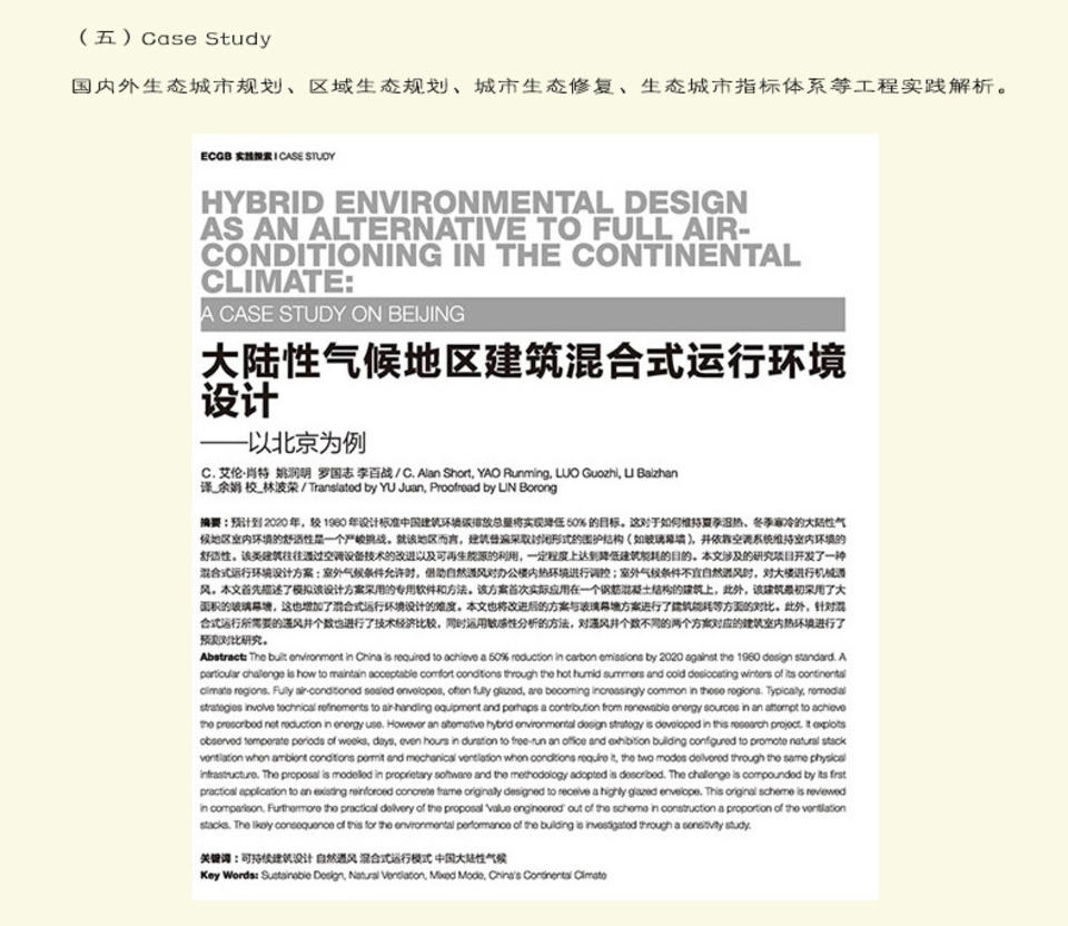 国内外生态城市规划、区域生态规划、城市生态修复、生态城市指标体系等工程实践解析。