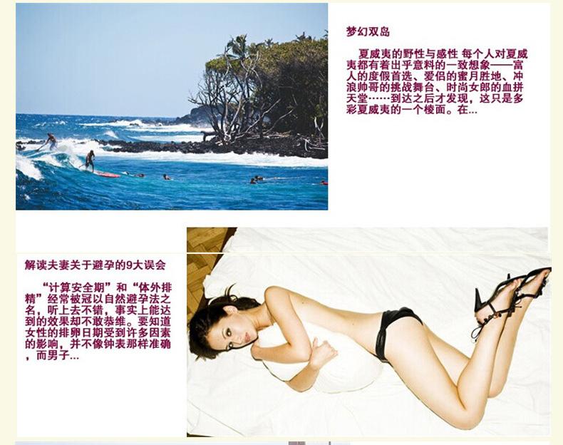 夏威夷的野性与感性,每个人对夏威夷都有着出乎意料的一致想象――富人的度假首选,爱侣的蜜月胜地,冲浪帅哥的挑战舞台,时尚女郎的血拼天堂......