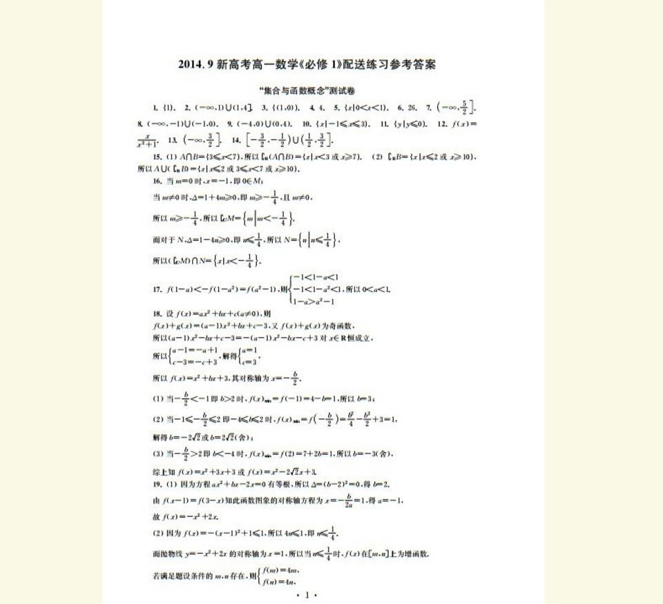 2014.9新高考高一数学《必修1》配送练习参考答案