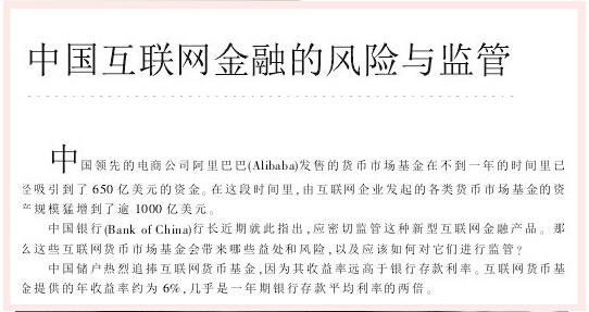 中国互联网金融的风险与监管