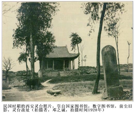 民国时期西安灵台