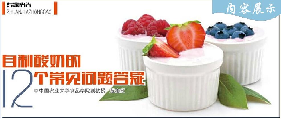 自制酸奶12个常见问题答案