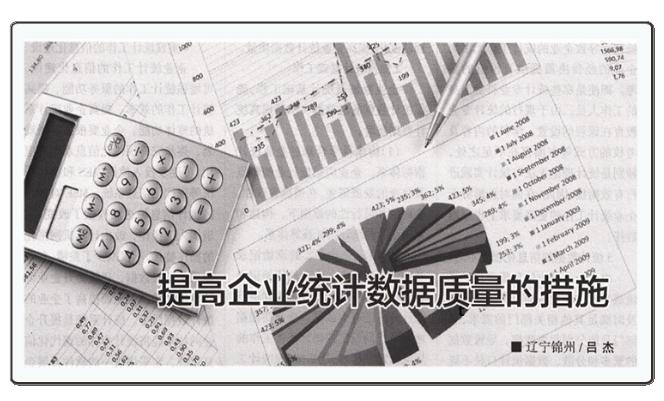 提高企业统计数据质量的措施