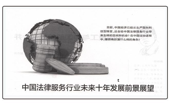 中国法律服务行业未来十年发展前景展望
