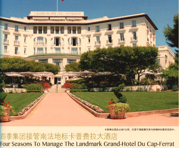 四季集团接管南法地标卡普费拉大酒店