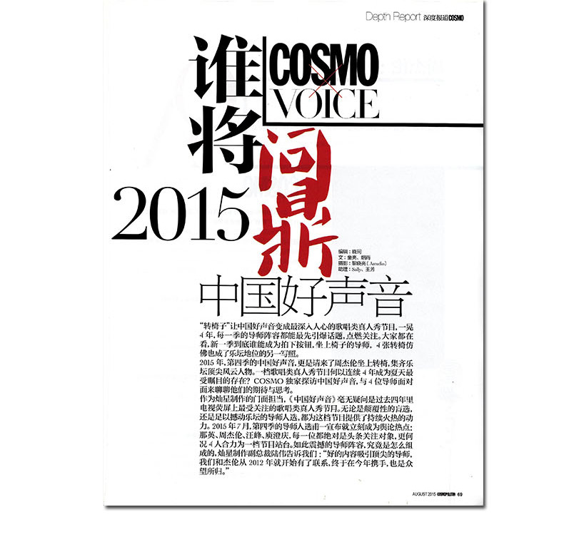 谁将问鼎2015中国好声音